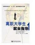 高职大学生就业指导匡志盈北京邮电出版社9787563519095