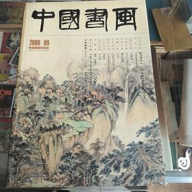 中国书画200609。