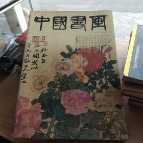 中国书画。200602
