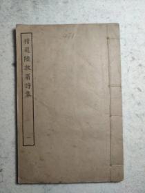 精选陆放翁诗集