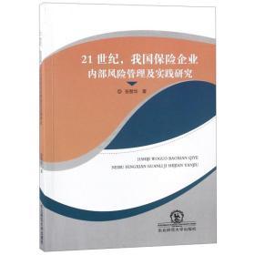 21世纪,我国保险企业 内部风险管理及实践研究