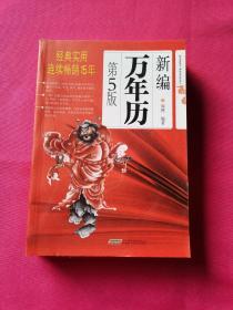新编万年历(第5版)