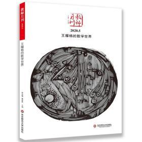 9787576004298-ye-王耀杨的数学世界