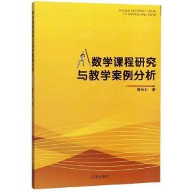 数学课程研究与教学案例分析