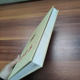 东方学 系列之二;乾知大始 坤做成物 周易原本-大16开精装