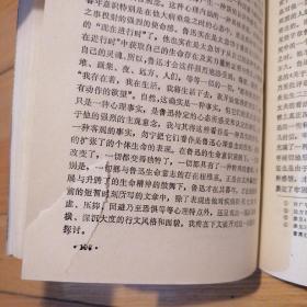 鲁迅个性心理研究(作者吴俊签赠本,品相见描述)