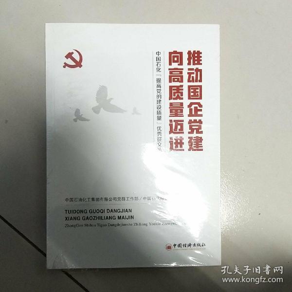 """推动国企党建向高质量迈进:中国石化""""提高党的建设质量""""优秀征文选"""