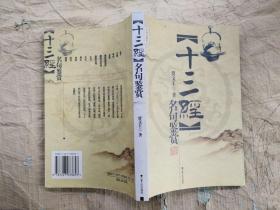 十三经名句鉴赏 贾文丰 著(2007年1版1印)