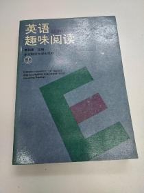 英语趣味阅读