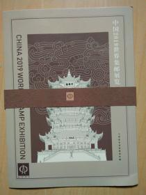 《中国2019世界集邮展览小型张双连张邮票珍藏》
