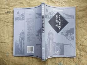 西方早期汉学经典译丛:19世纪俄国人笔下的广州  伍宇星 编译 (2011年1版1印)