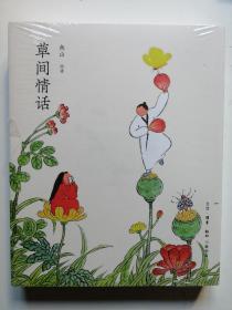 草间情话(曾仁臻(鱼山饭宽)绘著)