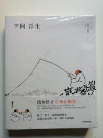 字间浮生(鱼山  绘著)