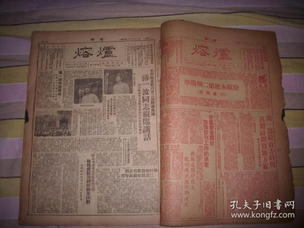 1949年9月5日-华北人民革命大学校刊《熔炉周报》红印复刊号第13期-31期合订!薄一波在开学典礼上讲话,另外还有1份第37期-内容是毕业典礼。第二期同学开学到毕业全过程!