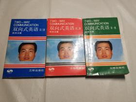 双向式英语(1-3册)全三册
