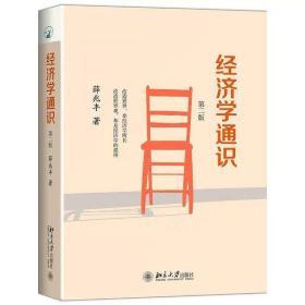 经济学通识文本