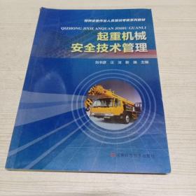 起重机械安全技术管理