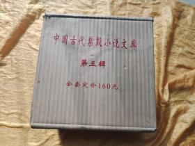 中国古代禁毁小说文库(第三辑 全六册)