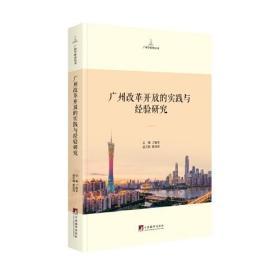 广州改革开放的实践及经验研究(暂定)