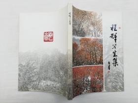程辉写生集;陈永锵主编;大16开bs