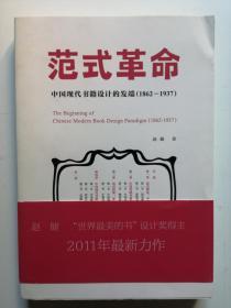 范式革命:中国现代书籍设计的发端(1862-1937)(赵健  著)