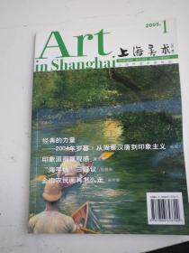 上海美术丛书2005年    总第84期