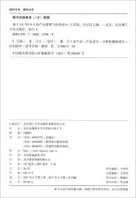 基于UG NX 8.5的产品建模与结构设计9787568247269北京理工大学王洪磊