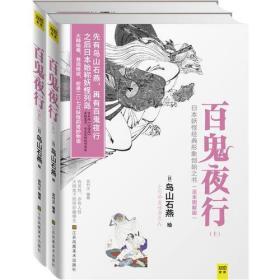 二手正版 百鬼夜行(全二册)[日]鸟山石燕 江苏美术出版社 9787534477997