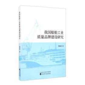 我国船舶工业质量品牌建设研究
