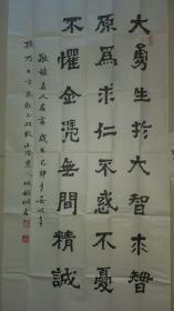 浙江明贤,著名书法家姚铭桐录名人言书法一大张(附信件)