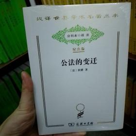 汉译世界学术名著丛书:公法的变迁(纪念版)
