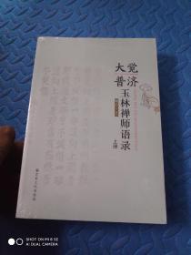 大觉普济 玉林禅师语录 上下册