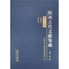 陕西古代文献集成(第16辑)