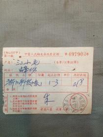 老邮电票据:1964年盖浙江桐庐窄溪支局邮戳的中国人民邮电报纸费收据(浙江科技小报)