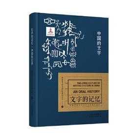 文字的记忆-中国的文字