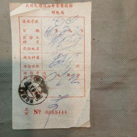 老邮电票据:1966年盖浙江绍兴县邮戳的农村电话通话费收据