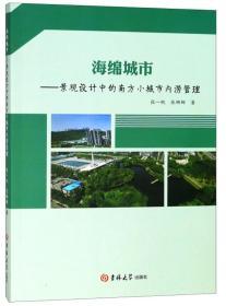 海绵城市——景观设计中的南方小城市内涝管理