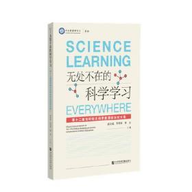 无处不在的科学学习:第十二届馆校结合科学教育论坛论文集