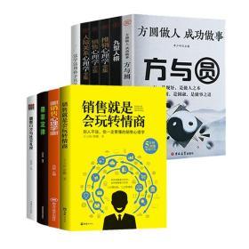 销售就是会玩转情商全10册销售技巧和话术销售类书籍营销管理书籍营销口才与沟通技巧广告营销口才潜能开发书籍