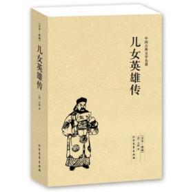 """正版现货 中国古典文学名著 儿女英雄传 借写一个家庭的五伦全备 来装点清王朝的""""太平盛世""""中国古典文学小说书籍MZ"""