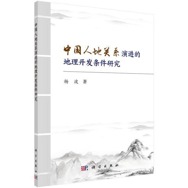 中国人地关系演进的地理开发条件研究