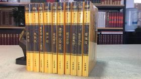 佛教十三经(精装典藏全套装-全10册)