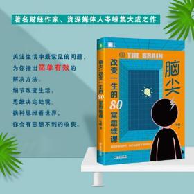 新书--脑尖:改变一生的80堂思维课
