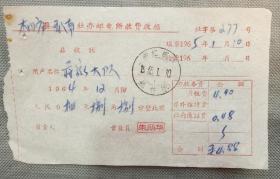 老邮电票据:盖1965年浙江桐庐姚村(代)邮戳的社办邮电所收费收据(蒋家大队1月份月租电话费)