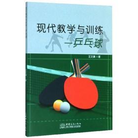 现代教学与训练-乒乓球