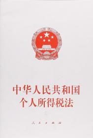 中华人民共和国个人所得税法