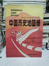 中国历史地图册:九年义务教育三年制四年制初中中学试用(第四册)