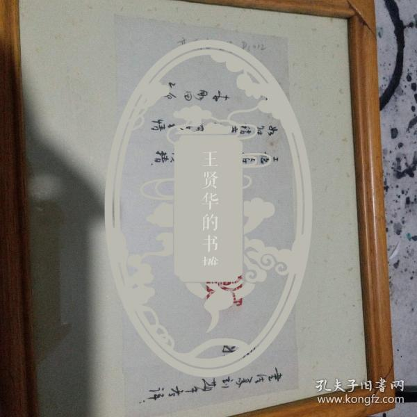 李刚田,篆刻考评
