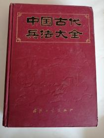 中国古代兵法大全【16开精装】