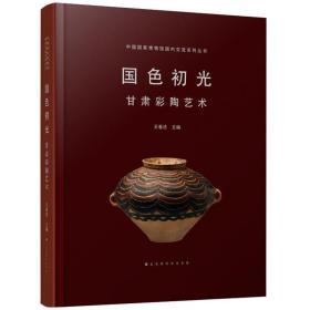 国色初光:甘肃彩陶艺术